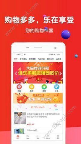 佳乐拼官方app最新版下载  v1.1图2