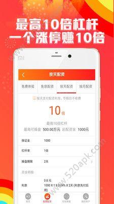 百亿配资app官方手机版下载  v1.0.0图3