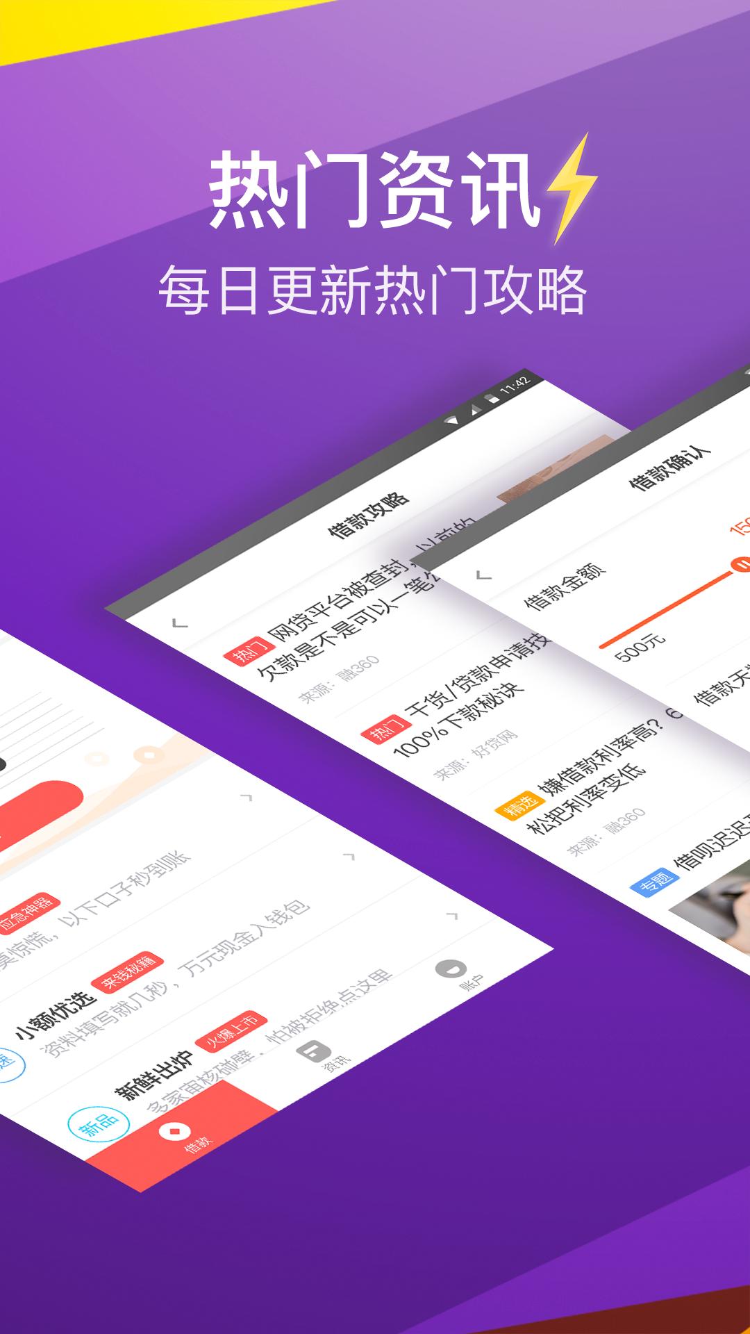 乐借贷款app官方手机版下载  v1.0图2