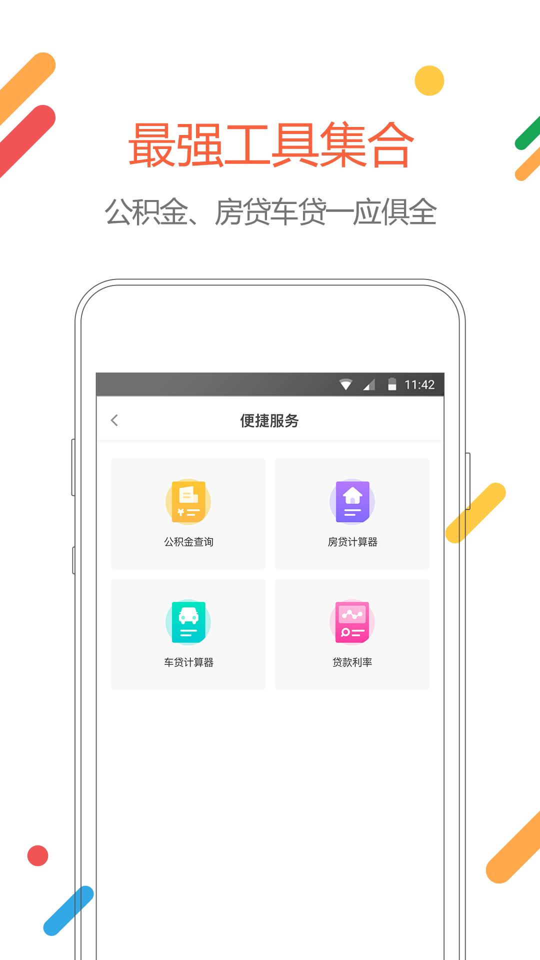 乐借贷款app官方手机版下载图片1