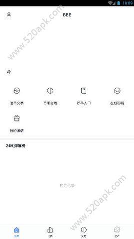 BBE交易平台app官网下载  v1.5.0图3