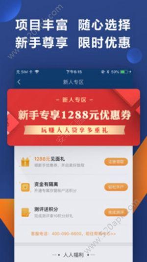 备备金宝app下载手机版  v1.0图2