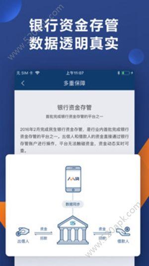 备备金宝app下载手机版  v1.0图3