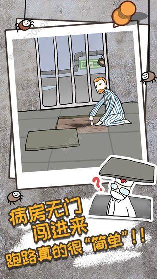 逃离医院不容易必赢亚洲56.net下载必赢亚洲56.net手机版版图片2