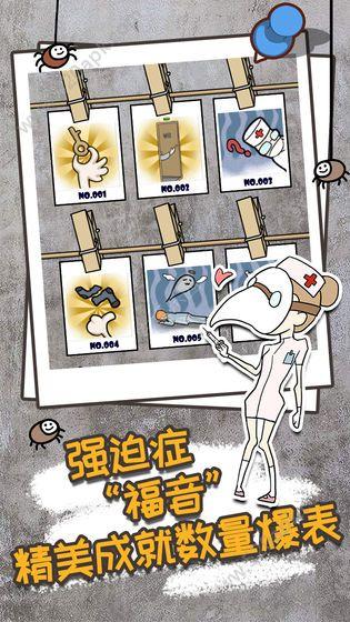 逃离医院不容易必赢亚洲56.net下载必赢亚洲56.net手机版版  v1.0图1