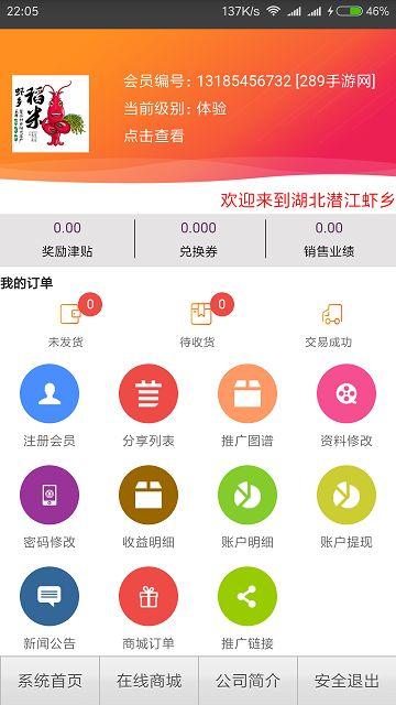 虾乡稻app手机版下载图片1