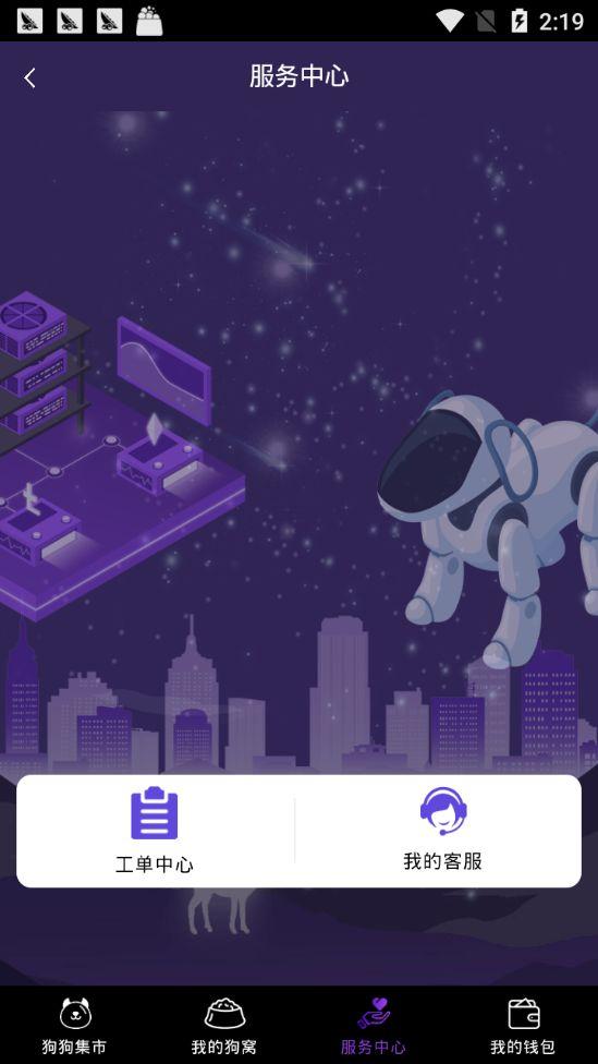 摩登数字宠物app官方版下载  V1.1图3