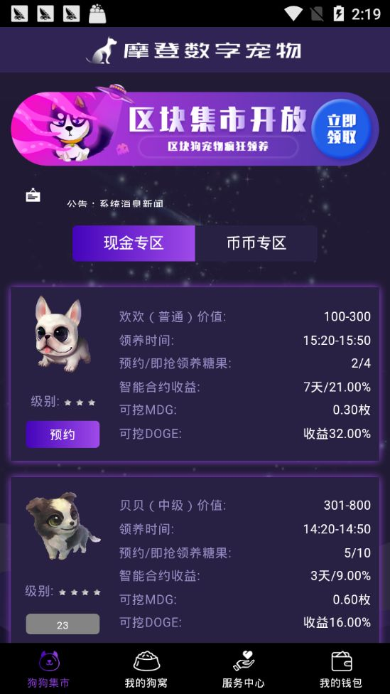 摩登数字宠物app官方版下载图片1