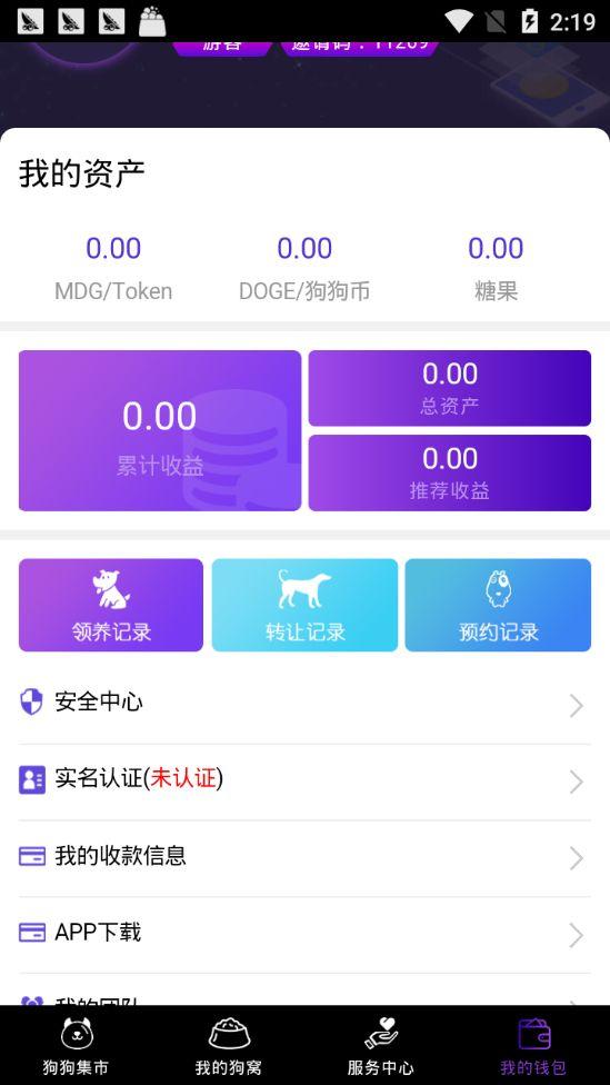 摩登数字宠物app官方版下载  V1.1图2