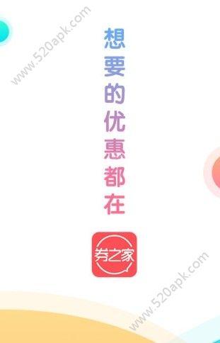 有券之家app图2
