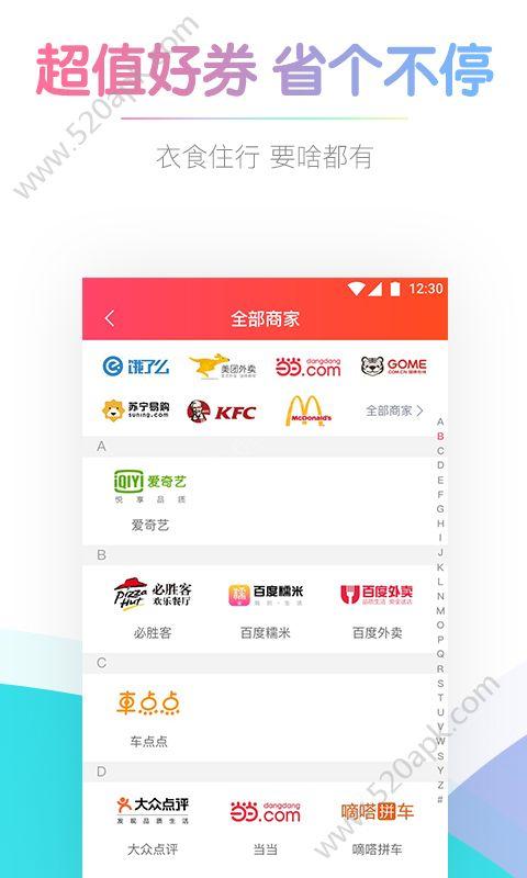 有券之家官方app手机版下载图片1