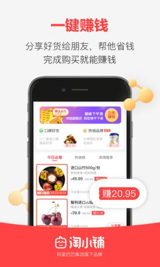 淘小铺邀请码app官网下载  v1.1.0图1