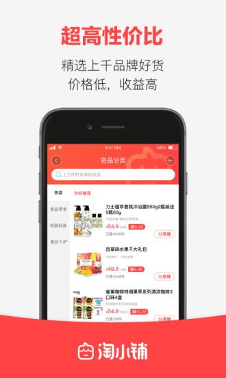 淘小铺邀请码app官网下载  v1.1.0图2