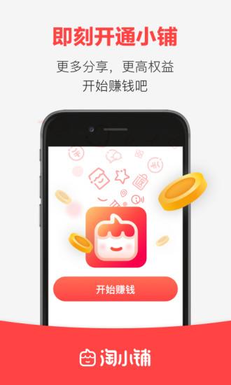 淘小铺邀请码app官网下载  v1.1.0图3