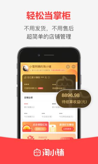 淘小铺邀请码app官网下载图片1