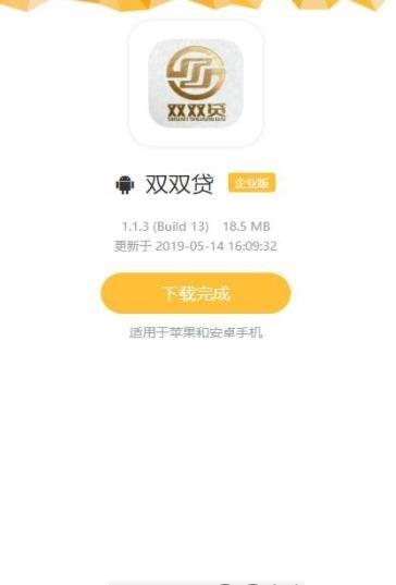 双双贷app手机版下载  v1.1.3图1