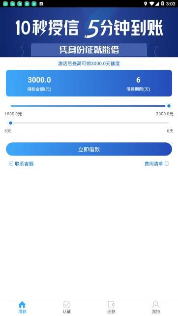 双双贷app手机版下载  v1.1.3图3