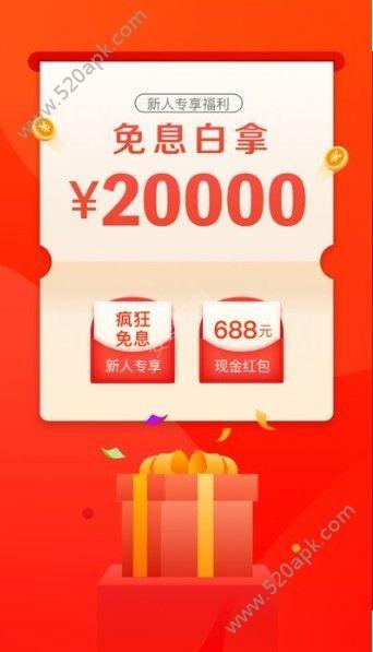 梁山借呗App手机官方版  v1.0图1