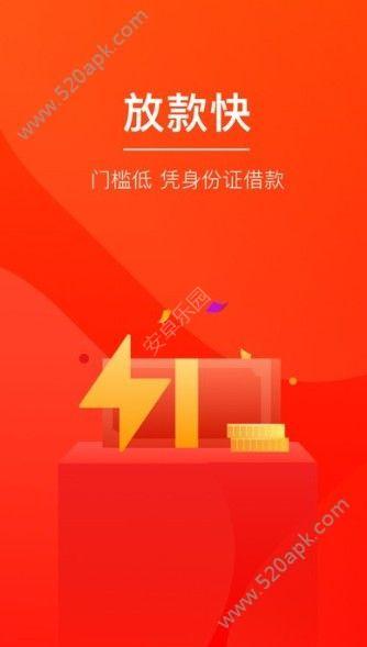 梁山借呗App手机官方版  v1.0图2