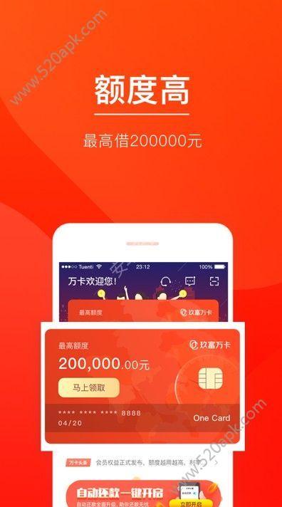 梁山借呗App手机官方版  v1.0图3