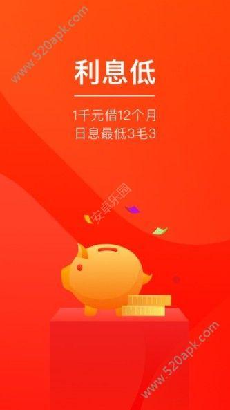 梁山借呗App手机官方版图片1