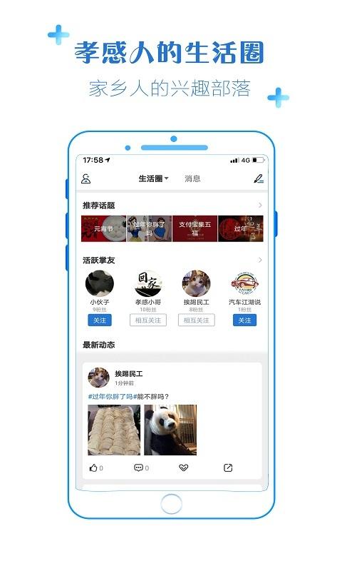 掌上孝感官方app下载  v1.5.3图1
