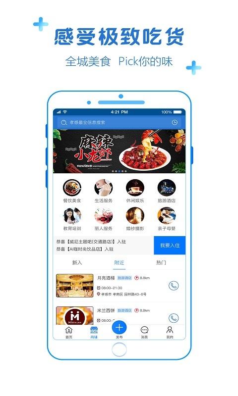掌上孝感官方app下载  v1.5.3图2