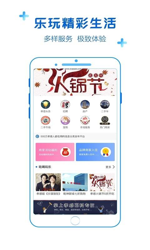 掌上孝感官方app下载图片1