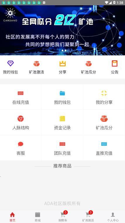 ADA社区app官方版下载  v1.0.0图1