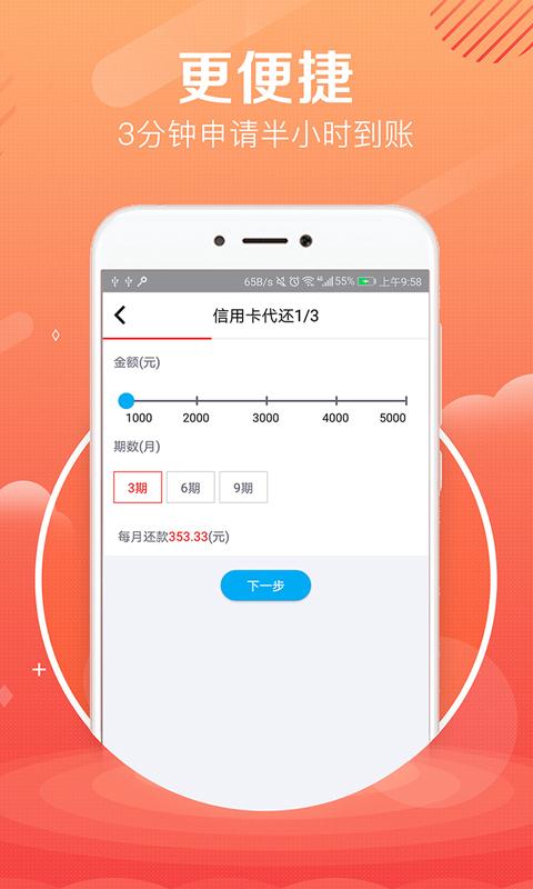 维尼贷App图2