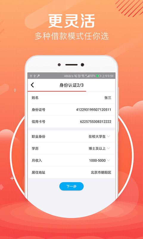 维尼贷App官方必赢亚洲56.net手机版手机版  v1.0图3