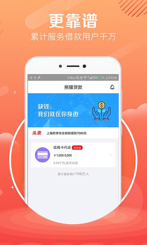 维尼贷App官方必赢亚洲56.net手机版手机版  v1.0图1