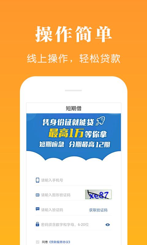 小赢e贷手机贷款App官方手机版  v1.0图2