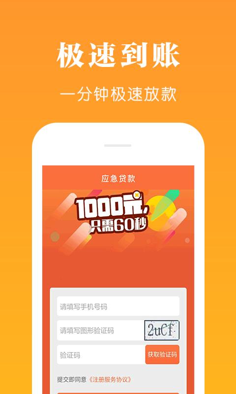 小赢e贷手机贷款App官方手机版  v1.0图3