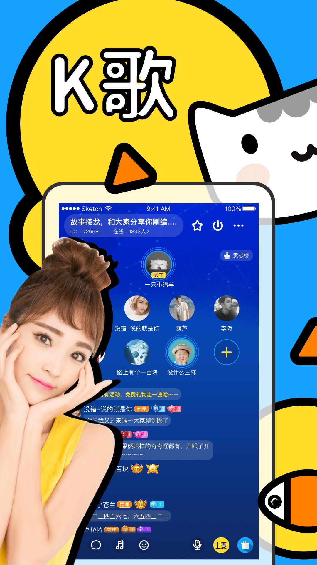 鱼丸语音交友app下载官方版  v1.0.06图3