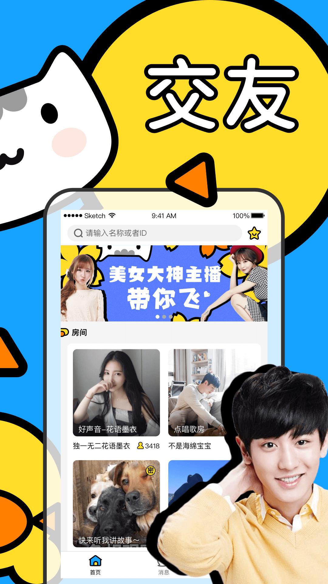 鱼丸语音交友app下载官方版图片1