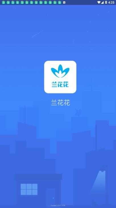 兰花花贷款ap官方手机版下载  v1.0.1图1