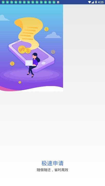 兰花花贷款ap官方手机版下载  v1.0.1图2
