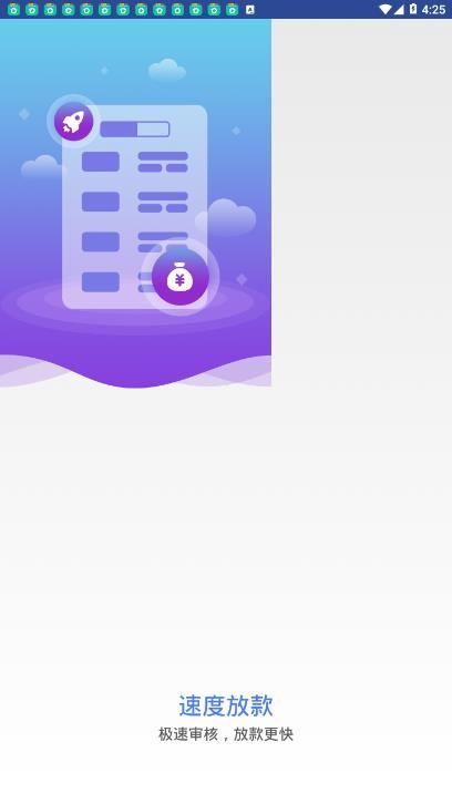 兰花花贷款ap官方手机版下载  v1.0.1图3