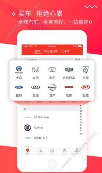 365车展app官方最新版下载  v1.0.0图2