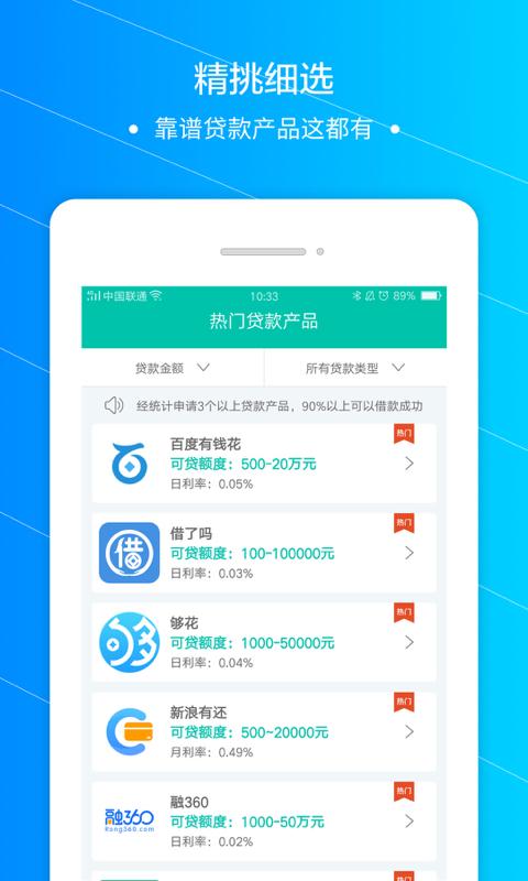 六脉神借贷款app手机版下载  v1.0图2