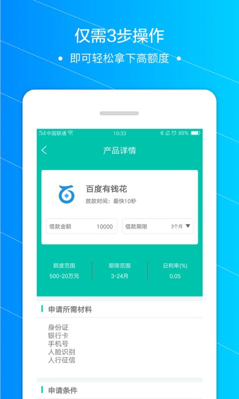 六脉神借贷款app手机版下载  v1.0图3