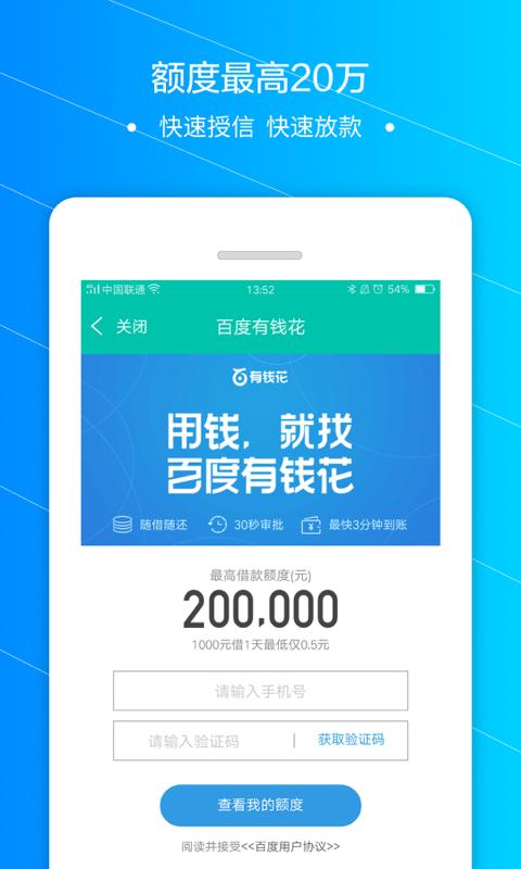 六脉神借贷款app手机版下载图片1