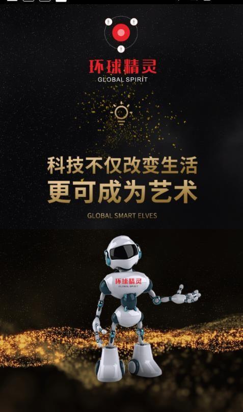 环球精灵机器人app官方版下载图片1