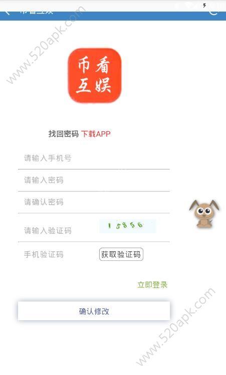 币看互娱app官方手机版下载图片1