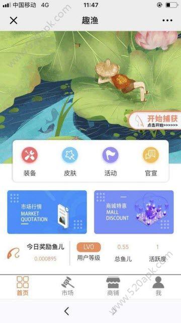趣渔乐app官方版下载  v1.0图3