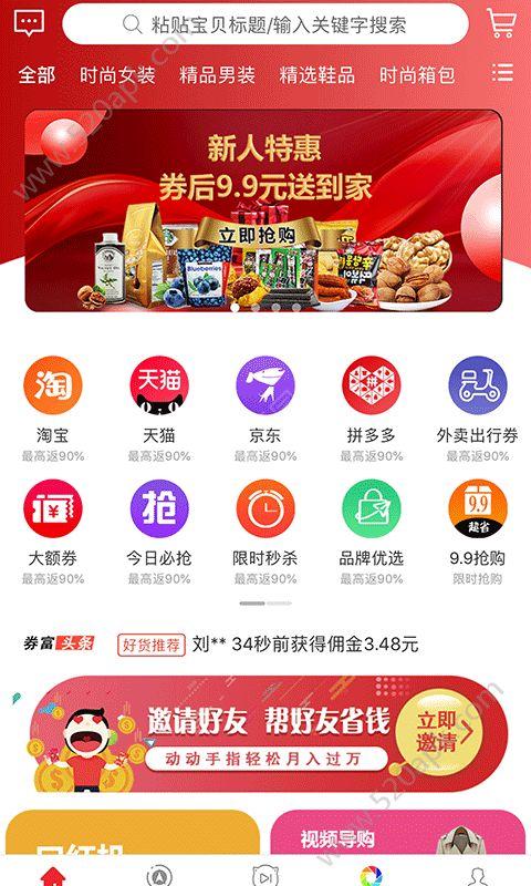 券富时代app下载官方手机版  v1.0.1图3