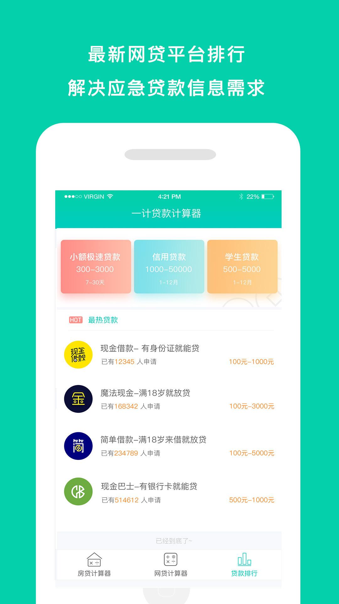 叫麻花app贷款入口官方版下载  v1.0图1