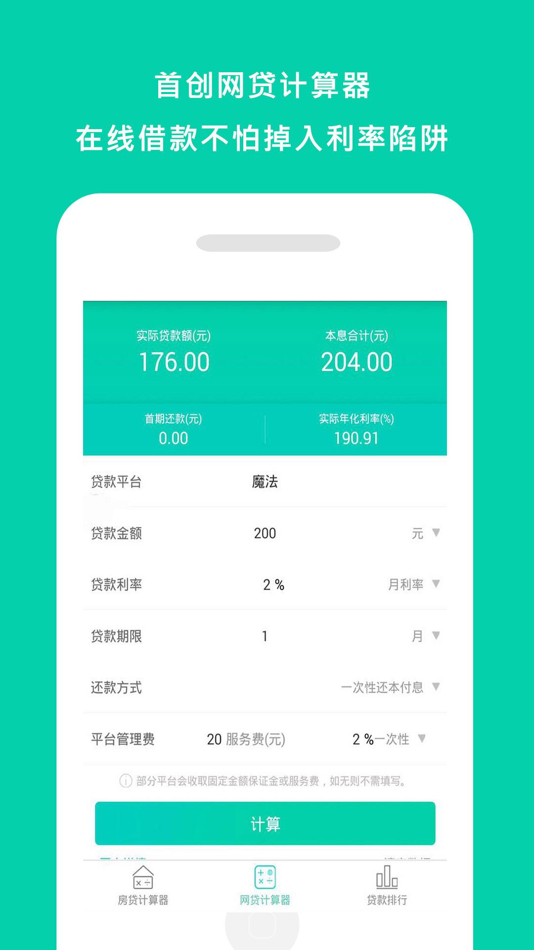 叫麻花app贷款入口官方版下载  v1.0图2
