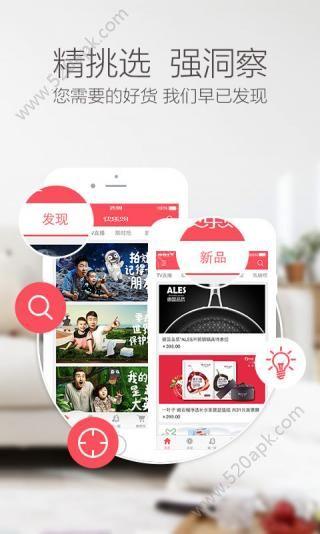 快乐购物官网手机版app下载图片1